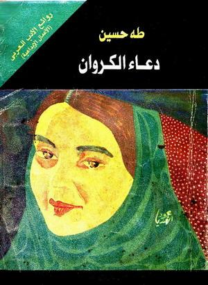 افضل كتب وروايات طه حسين Doaa-alkarawan