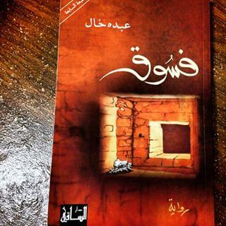 رواية فسوق للكاتب عبده خال