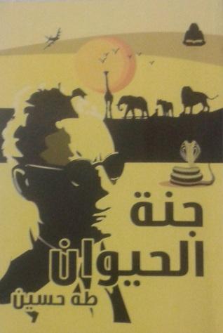 افضل كتب وروايات طه حسين Ganet-alhaywan