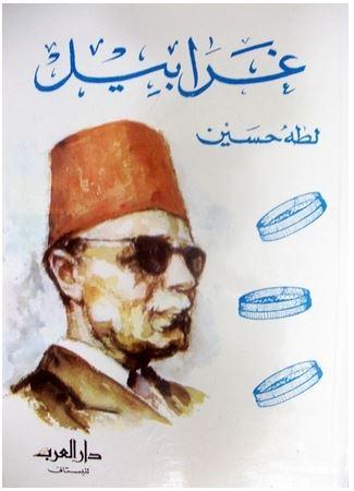 افضل كتب وروايات طه حسين Gharabel