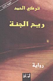 رواية ريح الجنة لتركي حمد