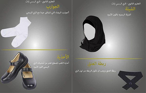 8ea3aaa3d لون الشيلة والحذاء لبنات الثانوي | المرسال