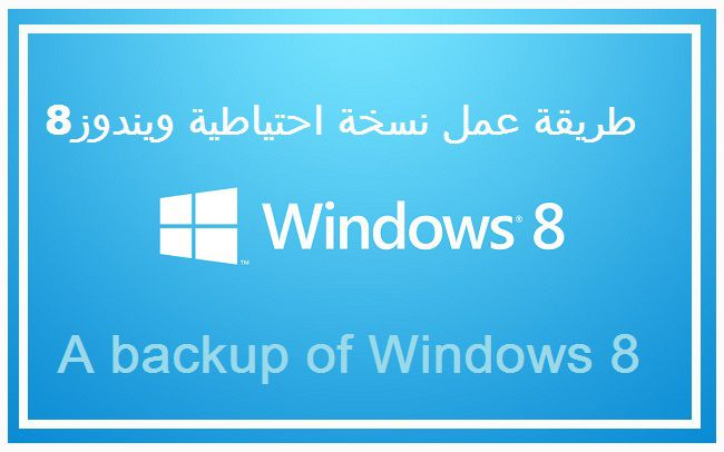 A backup of Windows 8