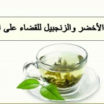 فوائد الشاي الاخضر والزنجبيل للتنحيف