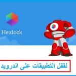 تطبيق Hexlock لقفل التطبيقات على اندرويد