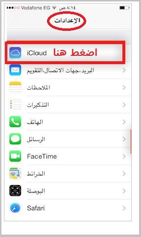 اي كلاود - iCloud