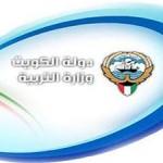 دليل ارقام وعناوين المدارس العالمية في الكويت