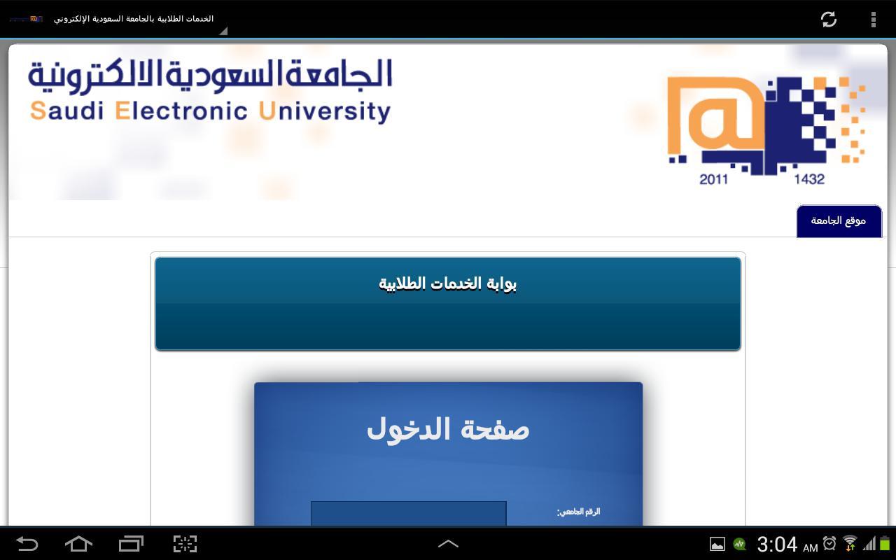 أو لاحقا فضيحة محيط التقديم في الجامعة السعودية الالكترونية Plasto Tech Com
