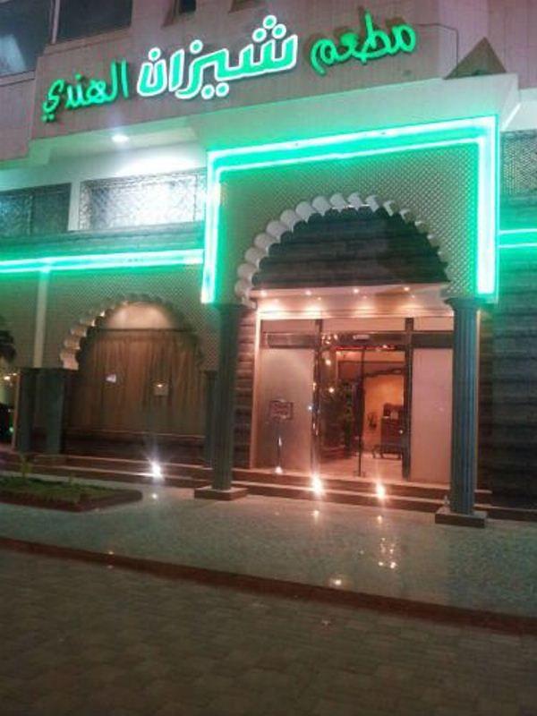 مطعم شيزان