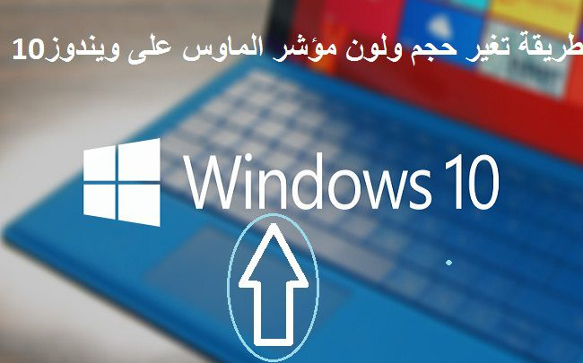 The mouse pointer Windows 10