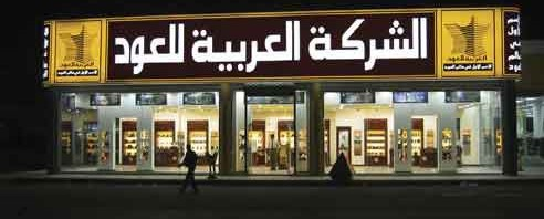 صاحب شركة العربية للعود وقصة نجاحة مقالات