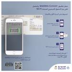 """تطبيق """"سعودية كونكت"""" لاستعمال الانترنت على الطائرة"""
