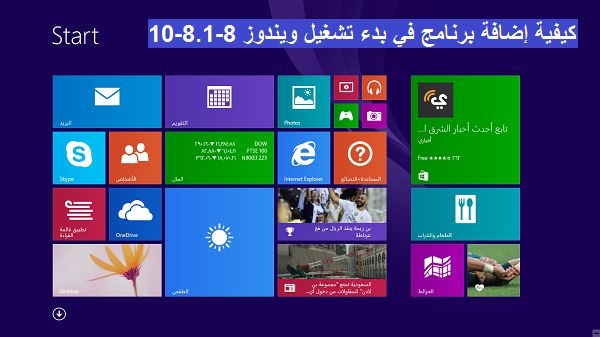 startup windows 8
