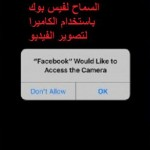 السماح لفيس بوك باستخددام الكاميرا لاتقاط فيديو - 281488