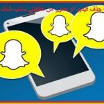 طريقة حذف فيديو أو صور من حكايتي سناب شات