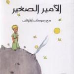"""رواية """" الأمير الصغير """""""