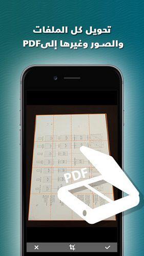محول الى صيغة PDF
