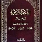 افضل كتب السيرة النبوية