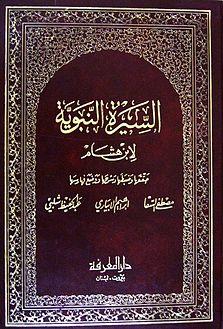 كتاب سيرة الرسول كاملة pdf