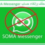 كيفية حذف وإلغاء حساب SOMA Messenger