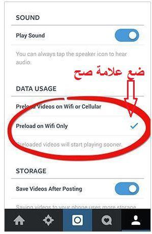 تشغيل الفيديوهات حال الاتصال بشبكة الواي فاي فقط