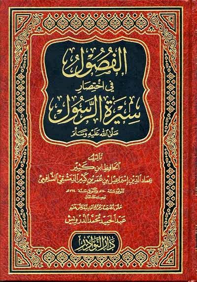 ما هو أفضل كتاب في السيرة النبوية