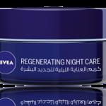 افضل منتجات شركة نيفيا للعناية بالبشرة