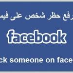 طريقة رفع حظر شخص على فيس بوك
