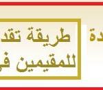 طريقة الحصول على تأشيرة دخول الامارات للمقيمين في دول مجلس التعاون الخليجي