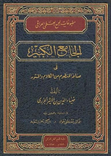 كتاب التاريخ الكبير للبخاري