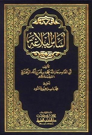 كتاب سابغات أحمد السيد