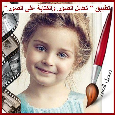 تطبيق تعديل الصور والكتابة على الصور باللغة العربية مقالات