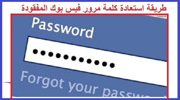 Forgot your password Facebook