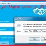 طريقة فتح اكثر من حساب سكايبي Skybe على الكمبيوتر