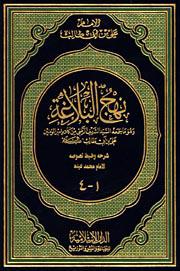 كتاب نهج البلاغة الاصلي pdf