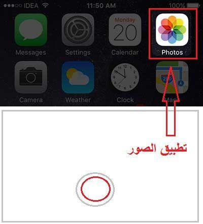 تطبيق الصور على ايفون