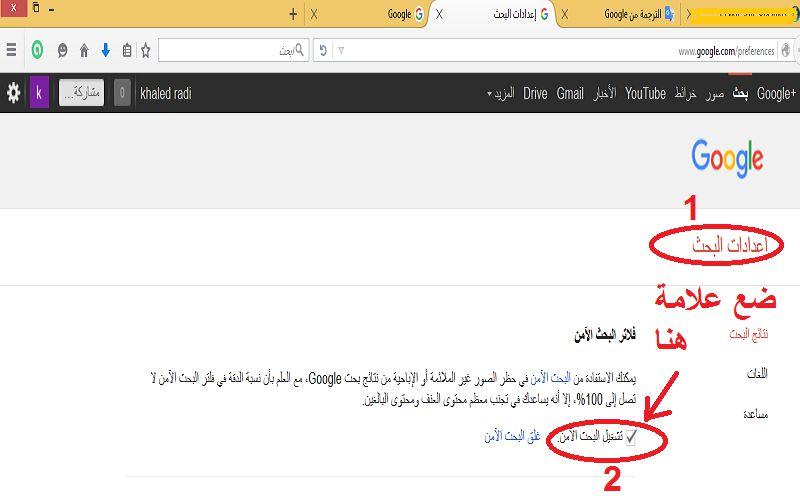 تشغيل فلاتر البحث على جوجل