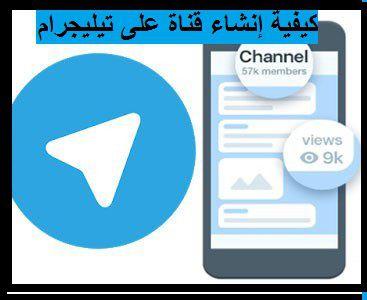 Telegram channel | المرسال