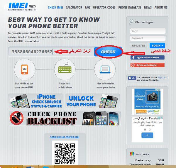 اكتب الرمز التعريفي للجوال IMEI ثم اضغط فحص