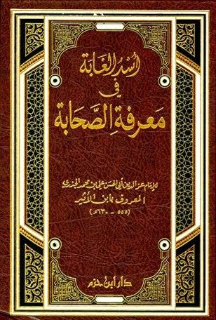 كتاب الاستيعاب في معرفة الاصحاب