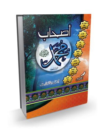 كتاب أصحاب محمد صلى الله عليه وسلم