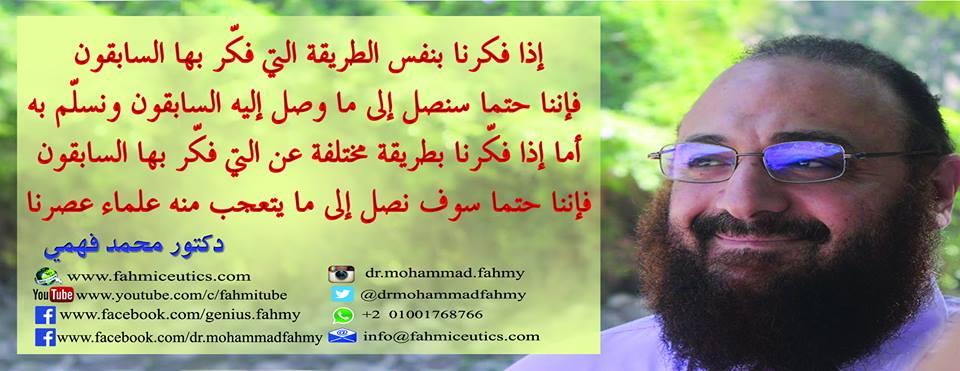 79b8295be حقيقة الدكتور محمد فهمي المثيرة للجدل في علاج السكري | المرسال