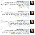 من هي سارة الدريس وما حقيقة تغريداتها المسيئة للرسول عليه الصلاة والسلام ؟