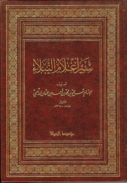 كتاب سير أعلام النبلاء
