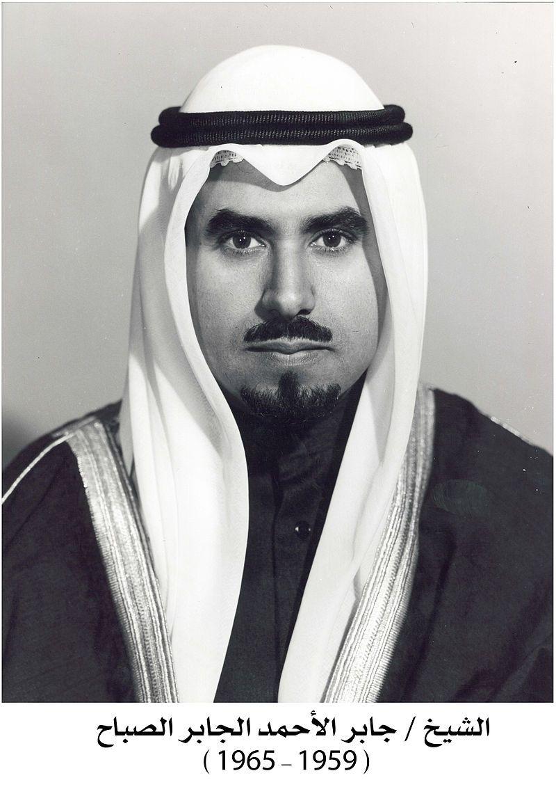 الشيخ جابر الاحمد وزيرا للمالية 1961