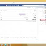 اعدادات التطبيقات على فيس بوك - 297767