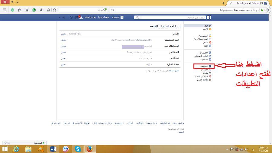 اعدادات التطبيقات على فيس بوك