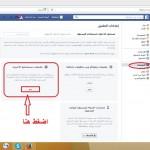 خيار تطبيقات يستخدمها الاخرون على فيس بوك - 297768
