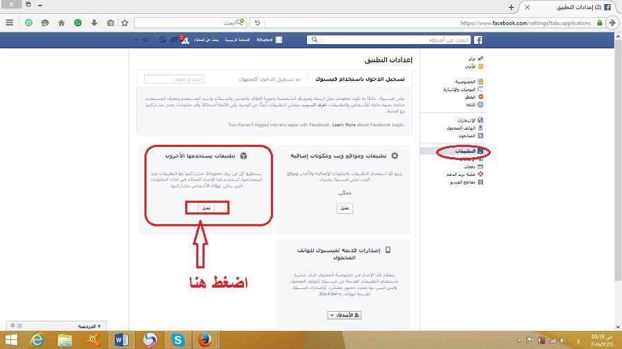 خيار تطبيقات يستخدمها الاخرون على فيس بوك