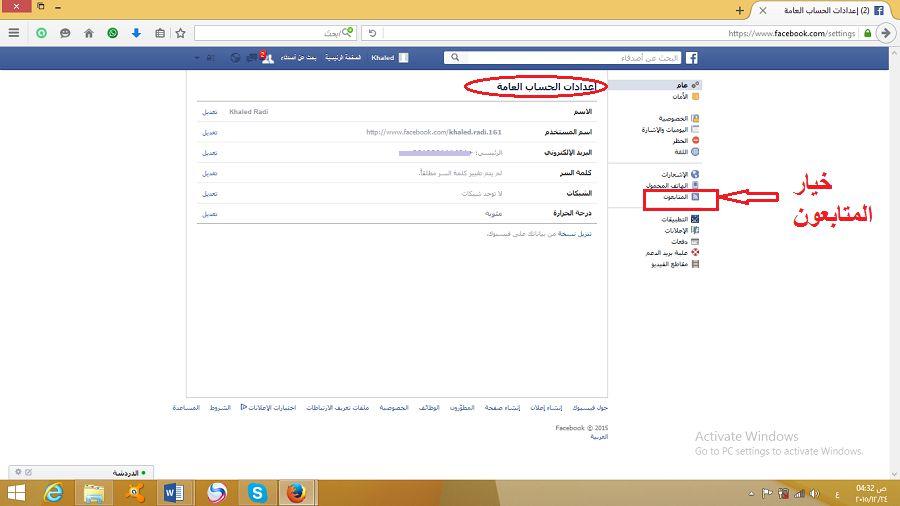 خاصية المتابعة على حساب فيس بوك